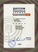 Программа УШКИ НА МАКУШКЕ - финалист общенационального конкурса                 РАДИОМАНИЯ-2002